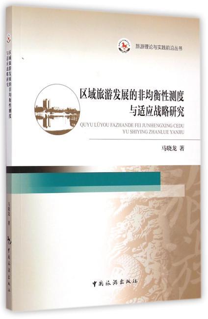 区域旅游发展的非均衡性测度与适应战略研究