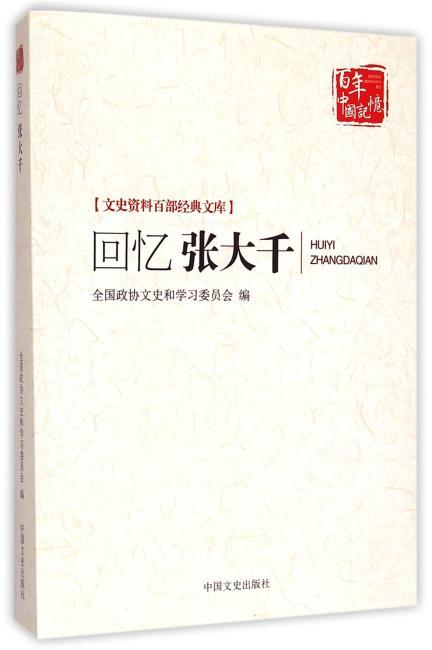 回忆张大千(文史资料百部经典文库)