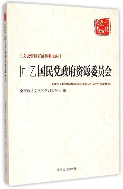 回忆国民党政府资源委员会(文史资料百部经典文库)