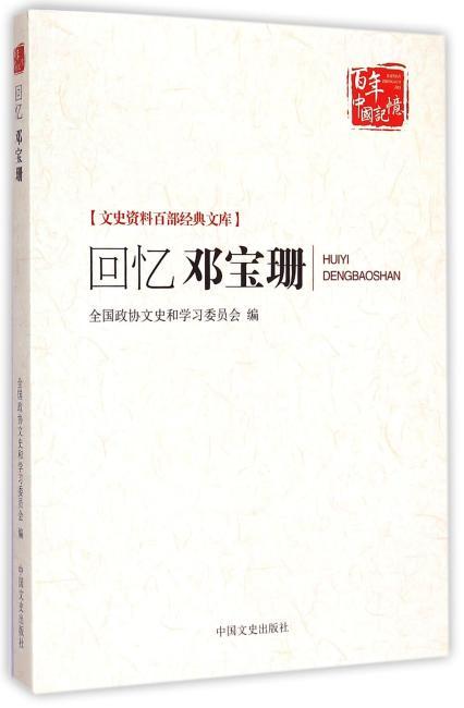 回忆邓宝珊(文史资料百部经典文库)