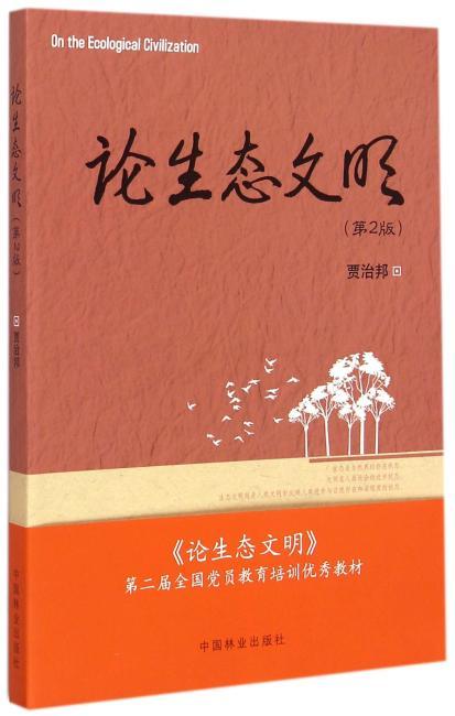 论生态文明(第二版)