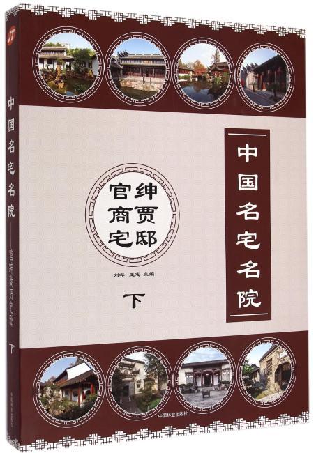 中国名宅名院—官绅商贾宅邸(下)