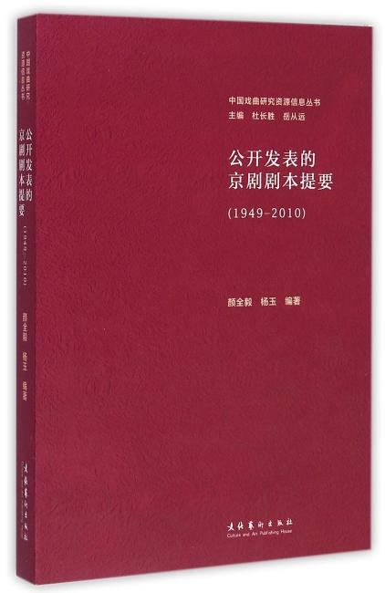 公开发表的京剧剧本提要(1949-2010)