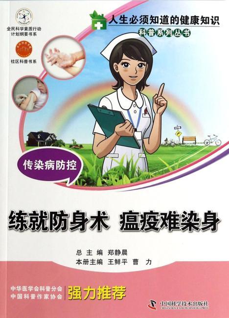 人生必须知道的健康知识科普系列丛书--传染病防控:练就防身术 瘟疫难染身