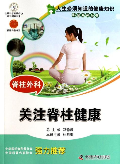 人生必须知道的健康知识科普系列丛书--脊柱外科:关注脊柱健康