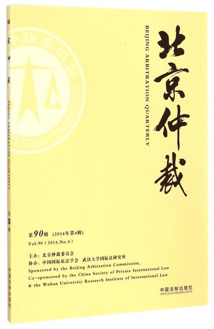 北京仲裁.第90辑
