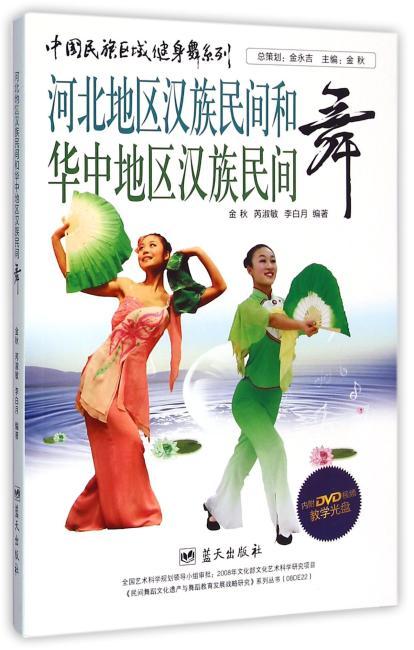 中国民族区域健身舞系列——河北地区汉族民间和华中地区汉族民间舞