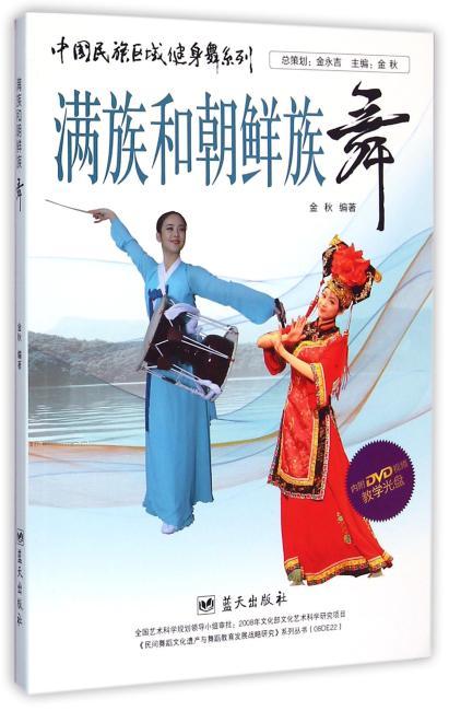 中国民族区域健身舞系列——满族放朝鲜族舞