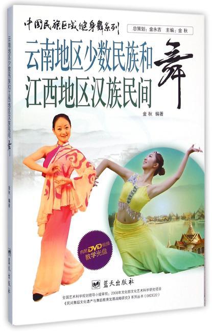 中国民族区域健身舞系列——云南地区少数民族和江西地区汉族民间舞