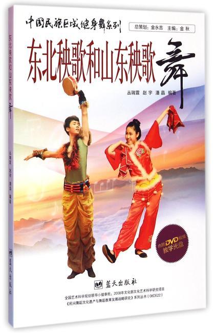 中国民族区域健身舞系列——东北秧歌和山东秧歌舞
