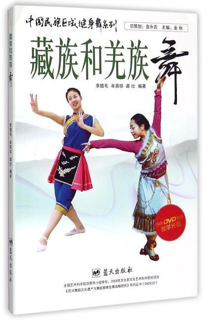 中国民族区域健身舞系列——藏族和羌族舞