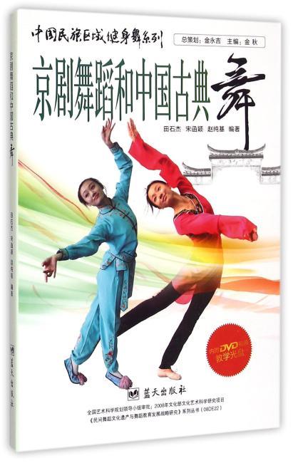 中国民族区域健身舞系列——京剧舞蹈和中国古典舞