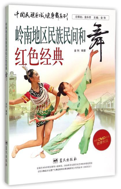 中国民族区域健身舞系列——岭南地区民族民间和红色经典舞