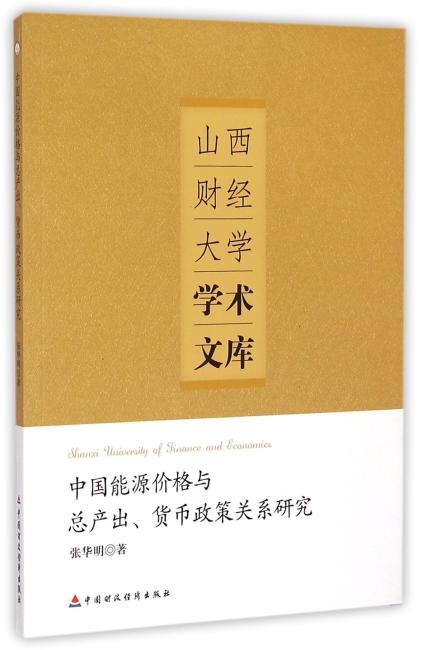 中国能源价格与总产出、货币政策关系研究