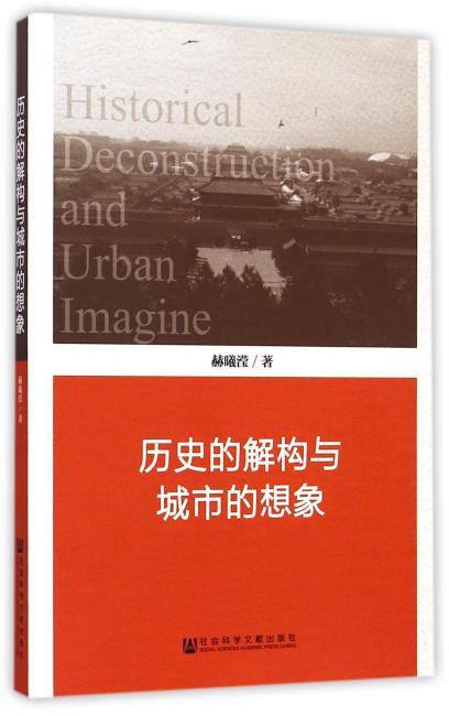 历史的解构与城市的想象