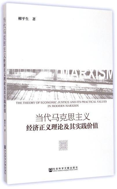 当代马克思主义经济正义理论及其实践价值