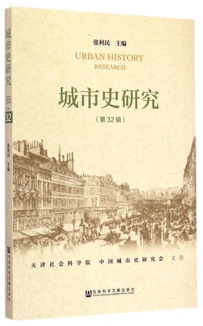 城市史研究 第32辑