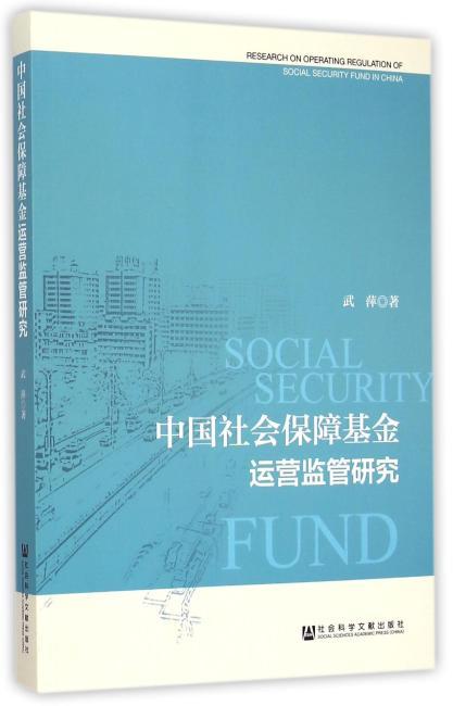 中国社会保障基金运营监管研究