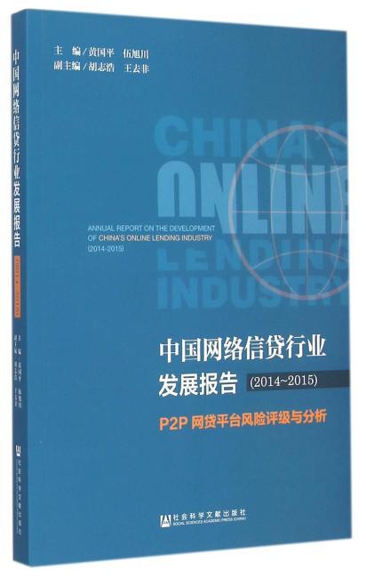 中国网络信贷行业发展报告(2014-2015)