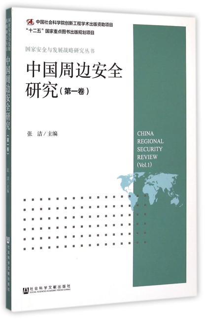 中国周边安全研究(第一卷)