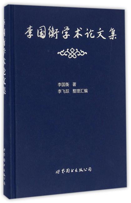 李国衡学术论文集