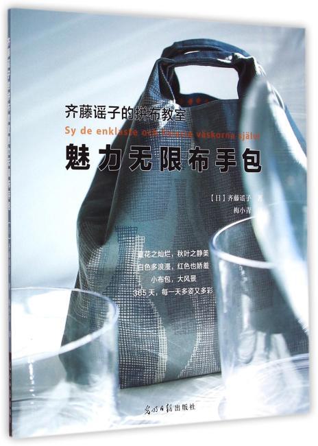 齐藤谣子的拼布教室:魅力无限布手包