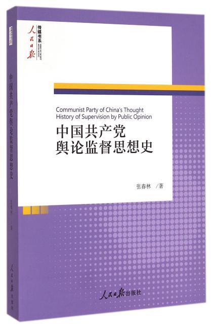 中国共产党舆论监督思想史