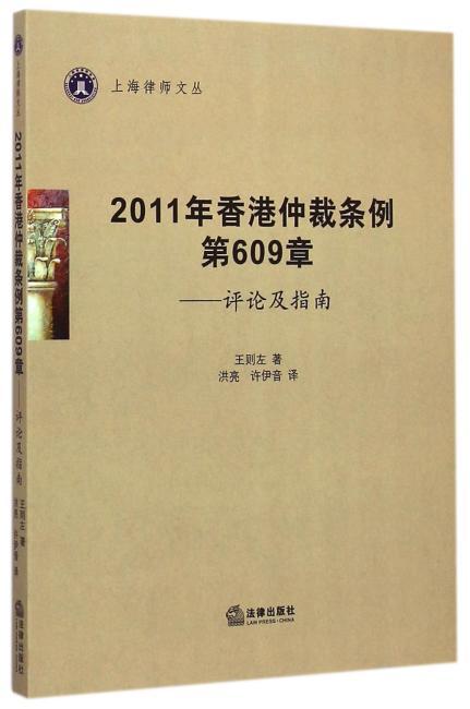 2011年香港仲裁条例第609章:评论及指南