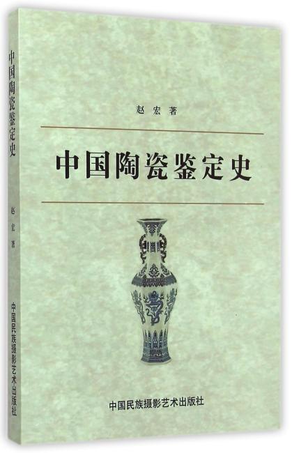 中国陶瓷鉴定史