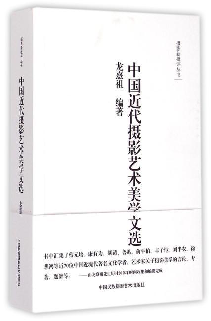 摄影新批评丛书--中国近代摄影艺术美学文选