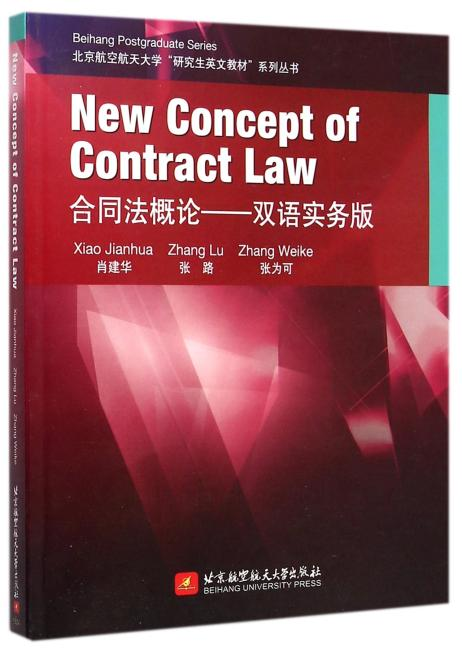 New Concept of Contract Law合同法概论——双语实务版