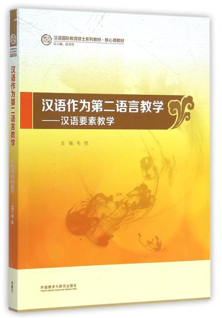 汉语作为第二语言教学-汉语要素教学(汉语国际教育硕士系列教材)