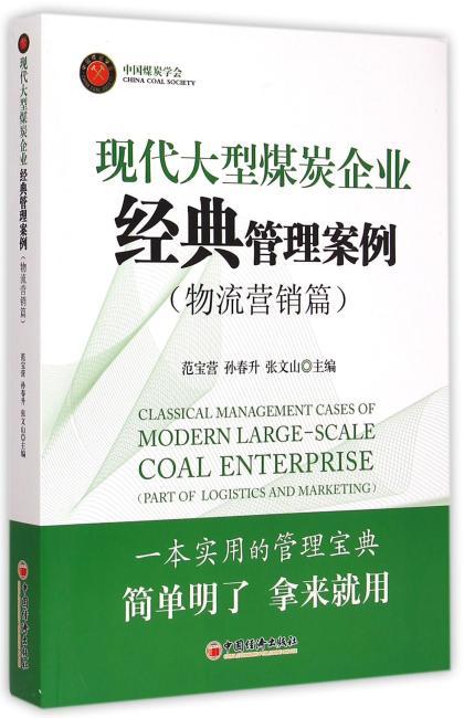 现代大型煤炭企业经典管理案例.物流营销篇