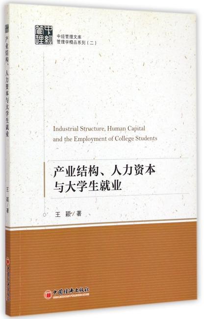 产业结构、人力资本与大学生就业 中经管理文库—管理学精品系列