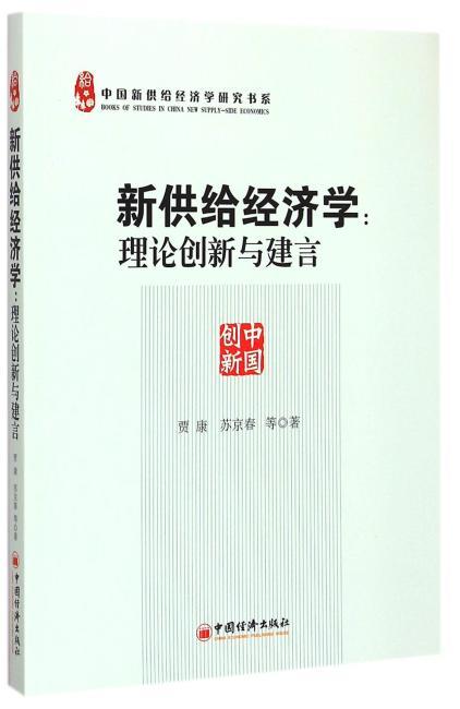 中国新供给经济学研究书系 新供给经济学:理论创新与建言