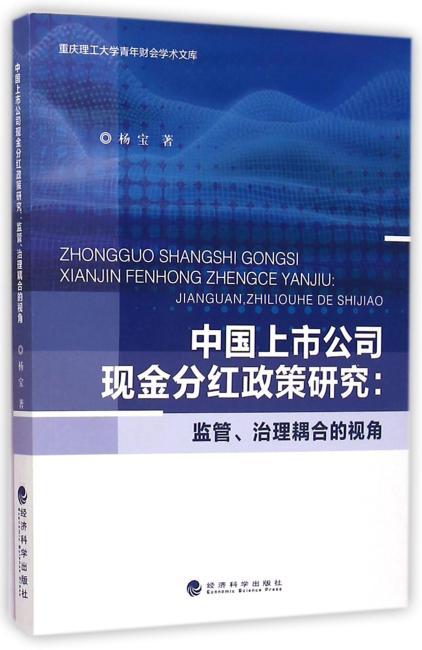 中国上市公司现金分红政策研究:监管、治理耦合的视角