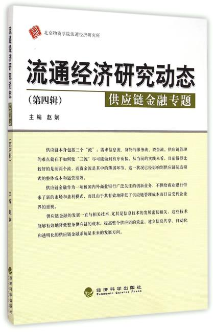 流通经济研究动态(第四辑)