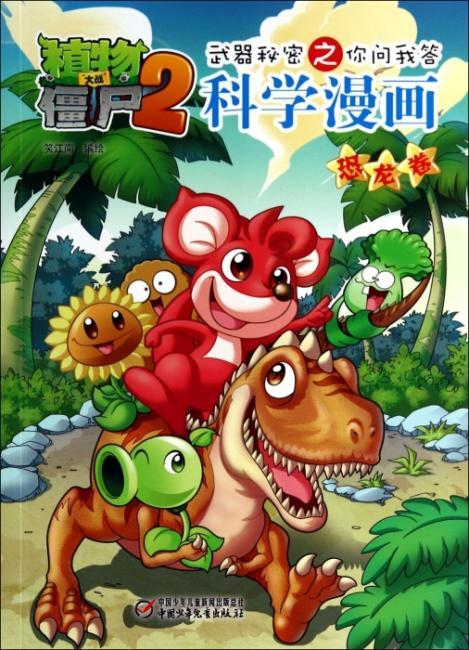 植物大战僵尸2武器秘密之科学漫画·恐龙卷