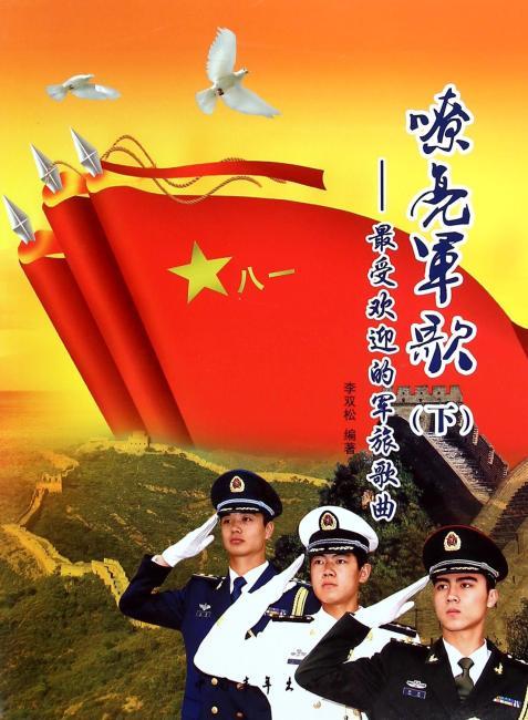 嘹亮军歌-最受欢迎的军旅歌曲(下)