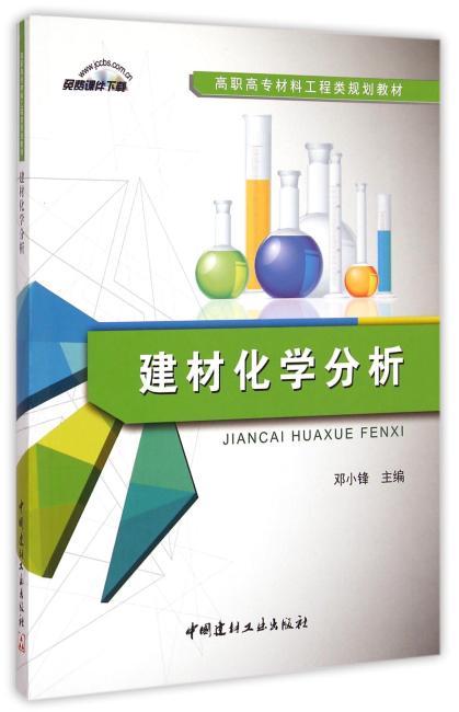 建材化学分析