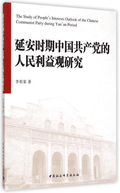 延安时期中国共产党的人民利益观研究