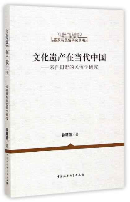 文化遗产在当代中国(客家与民俗研究丛书)