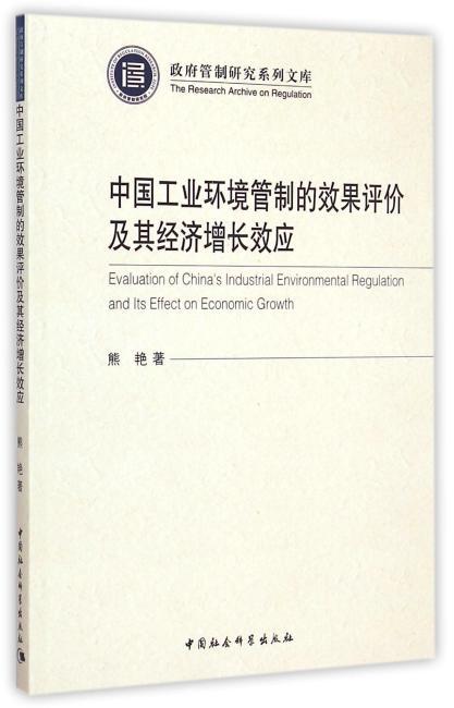 中国工业环境管制的效果评价及其经济增长效应(政府管制系列文库)