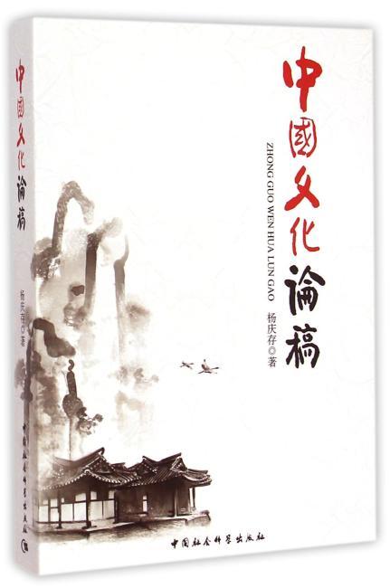 中国文化论稿