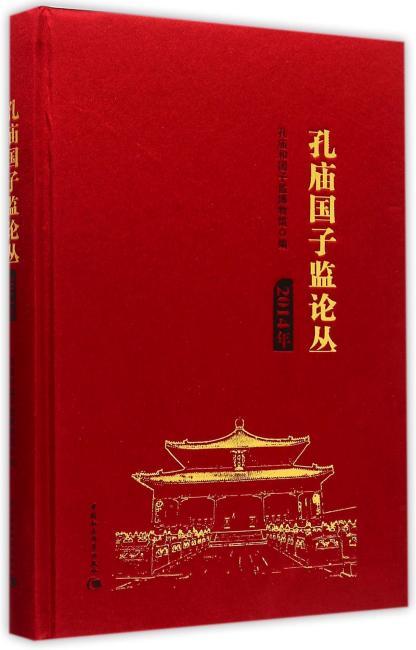 孔庙国子监论丛.2014年