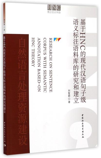 基于HNC的现代汉语句子级语义标注语料库的研究和建立