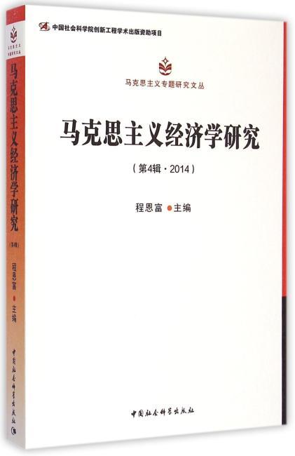 马克思主义经济学研究(第4辑·2014)
