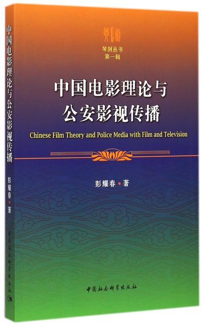 中国电影理论与公安影视传播(琴剑丛书第一辑)