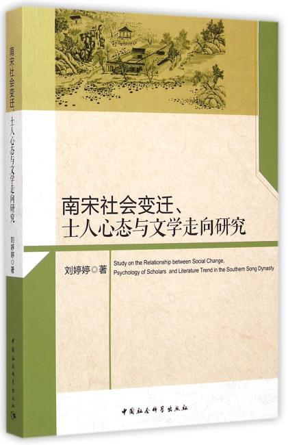 宋南社会变迁、士人心态与文学走向研究