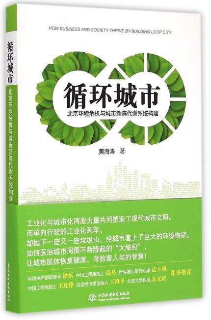 循环城市:北京环境危机与城市新陈代谢系统构建
